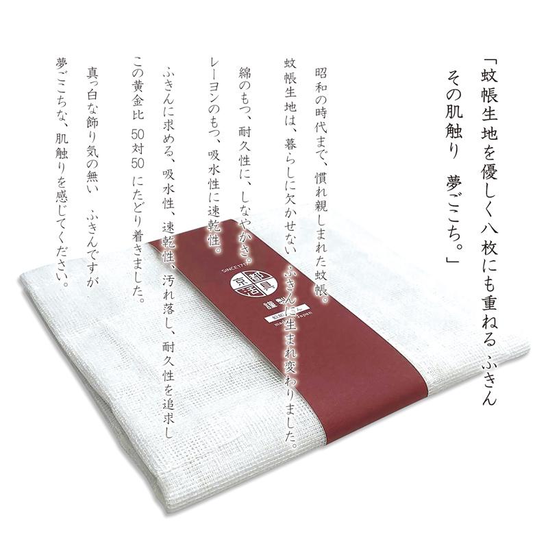 京都活具-ふきんTOP3