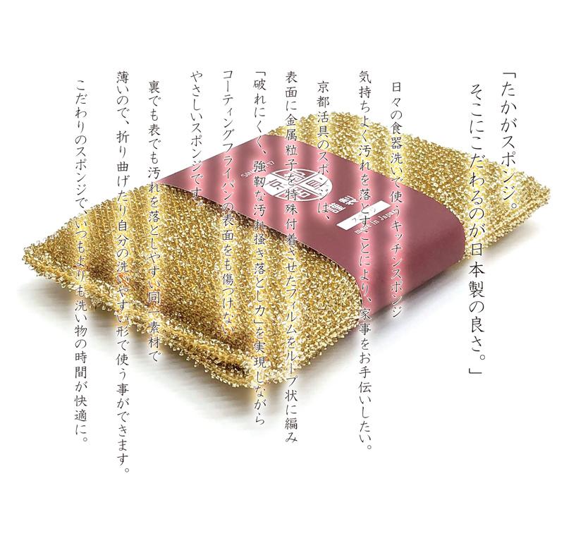 京都活具-スポンジTOP