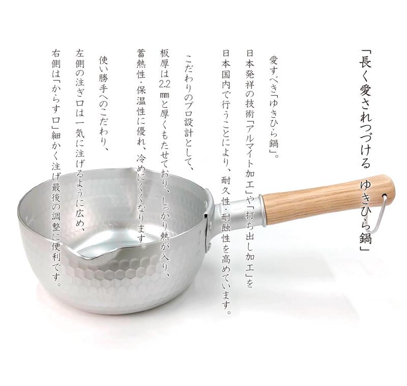 京都活具-ゆきひら鍋TOP