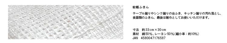 京都活具-ふきん-商品詳細
