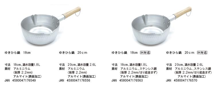 京都活具-ゆきひら鍋-商品詳細