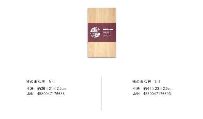 京都活具 檜のまな板