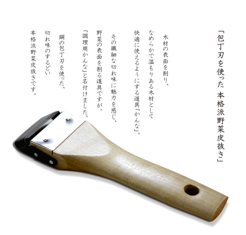 京都活具-調理用かんな