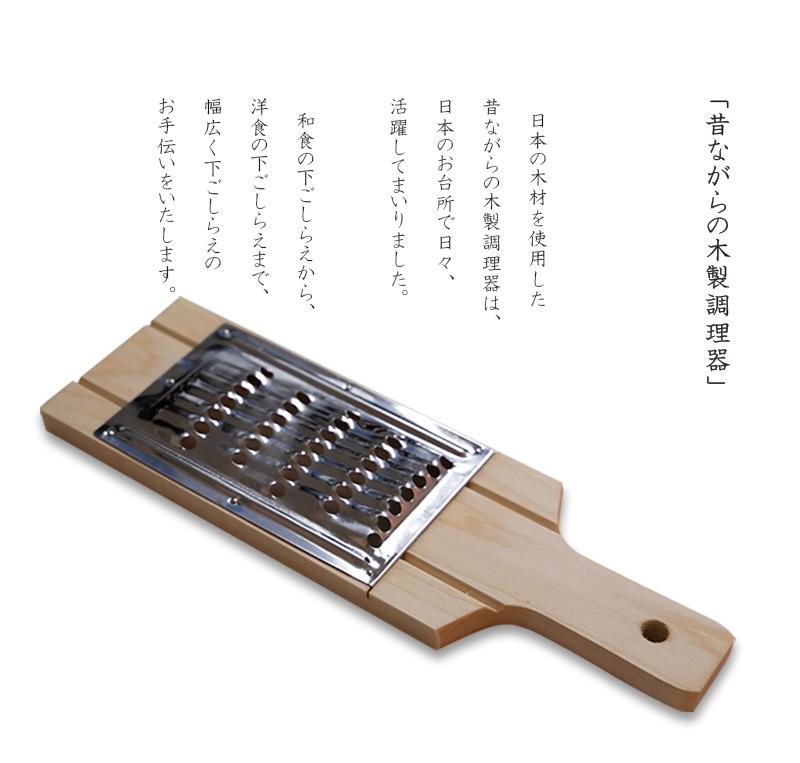 京都活具-しりしり器