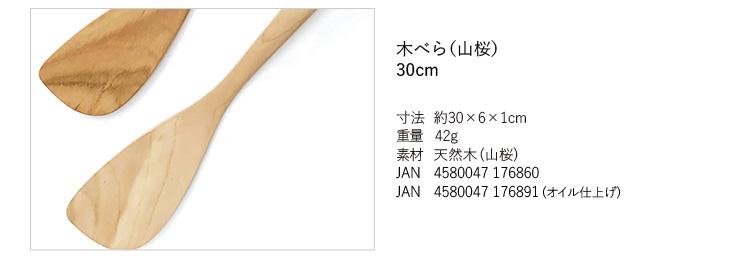 京都活具-木べら