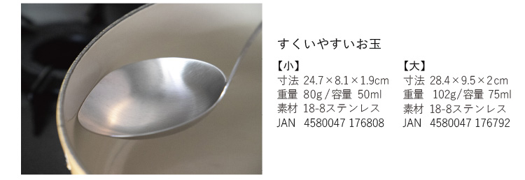 京都活具-お玉