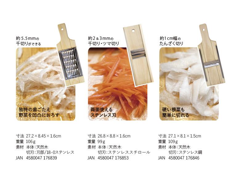 京都活具-木製調理器
