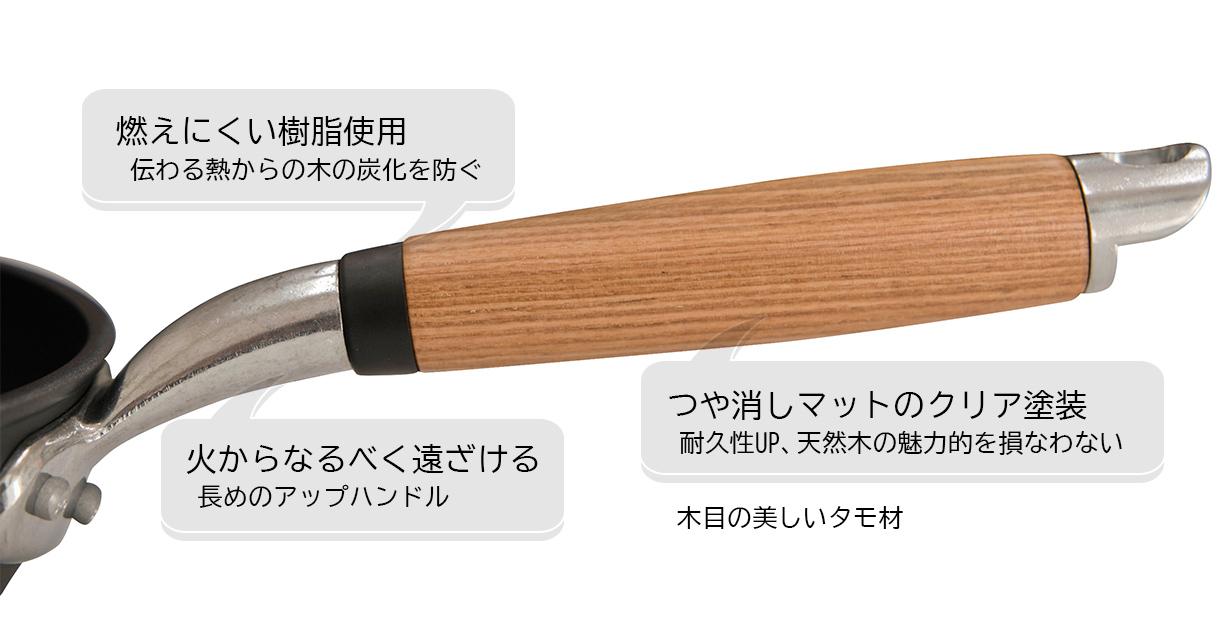 京都活具-アルミ鋳物フライパン 取っ手