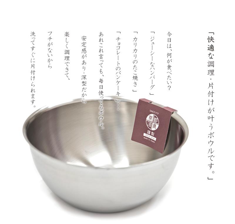 京都活具-ボウル